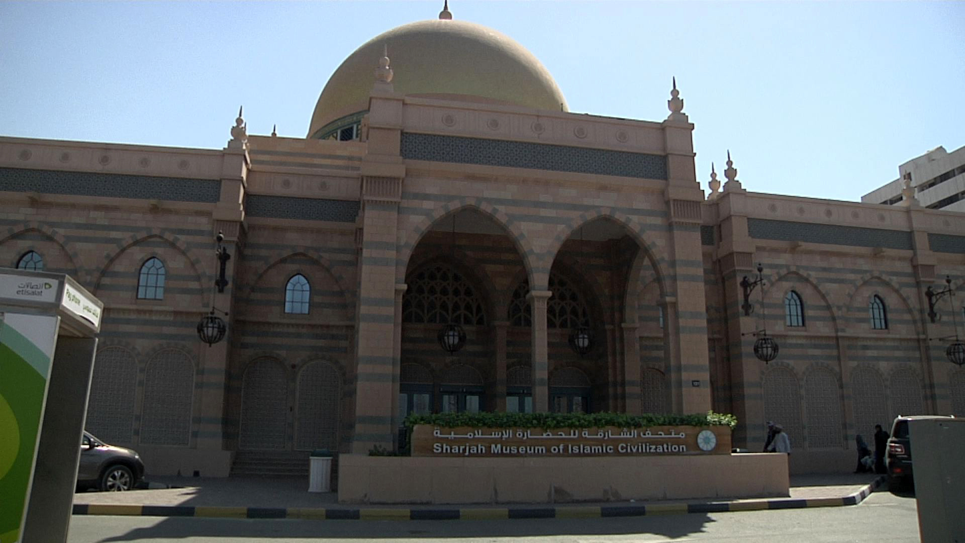 Video - Sharjah Museum of Islamic Civilization